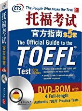 新东方·托福考试官方指南(第5版)