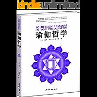 瑜伽哲学 (成功大师经典)
