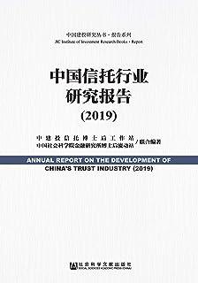 中国信托行业研究报告(2019) (中国建投研究丛书·报告系列)