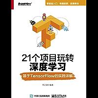 21个项目玩转深度学习——基于TensorFlow的实践详解