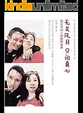 父母爱情(我父母的土味爱情故事,无关风月,只问真心。) (南瓜屋故事)