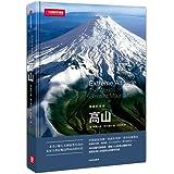 美丽的地球系列:高山
