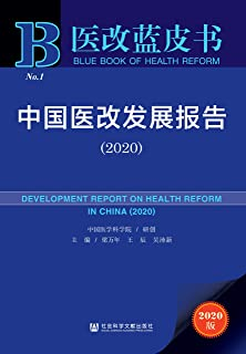 中国医改发展报告(2020) (医改蓝皮书)