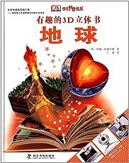 DK儿童科普书系·有趣的3D立体书:地球