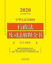 中华人民共和国行政法及司法解释全书(含文书范本)(2020年版)