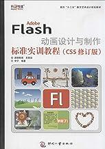 Adobe Flash动画设计与制作标准实训教程(CS5修订版)