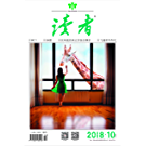 读者 半月刊 2018年10期