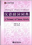 北大版学习词典:汉语副词词典