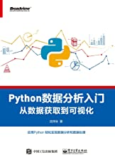 Python數據分析入門:從數據獲取到可視化