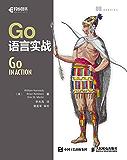 Go语言实战 (异步图书)