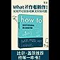 How to:如何不切实际地解决实际问题(What if作者新作!比尔·盖茨推荐他每一本书!百万级畅销书作者、全球科普网红兰道尔·门罗超大脑洞来袭!) (未读·探索家)