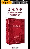 总理荐书:旧制度与大革命 道德情操论(套装共2册)(权威全译本,注释全面)(适合大众阅读的版本)