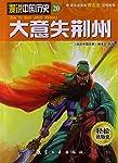 漫说中国历史20:大意失荆州