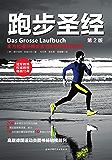 跑步圣经(第2版):针对速度的跑步训练计划,英国畅销不败,金牌教练传授毕生经验,让你跑得更快、更远、更持久