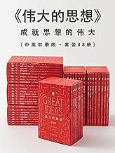 伟大的思想(中英双语版·全48册)【拾得一部书,叩响人文思想的穿越之门;站在思想巨人的肩膀上,通览人类文明的发展】