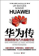 华为传(2020)(华为官方认证和授权的企业历程与现状全书,中国顶尖企业的管理方法和经营故事!权威授权,这本书打开你对华为的所有想象)