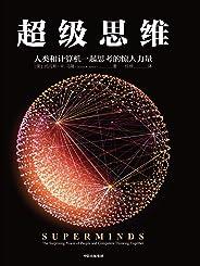 超级思维(如何运用人机超级思维这种新型集体智能,解决商业和社会领域中的一些重要问题?麻省理工学院集体智能中心主任新作)