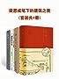 梁思成笔下的建筑之美(套装共4册)(跟随梁思成的文字和照片去体味那失落已久的中国古建之美)