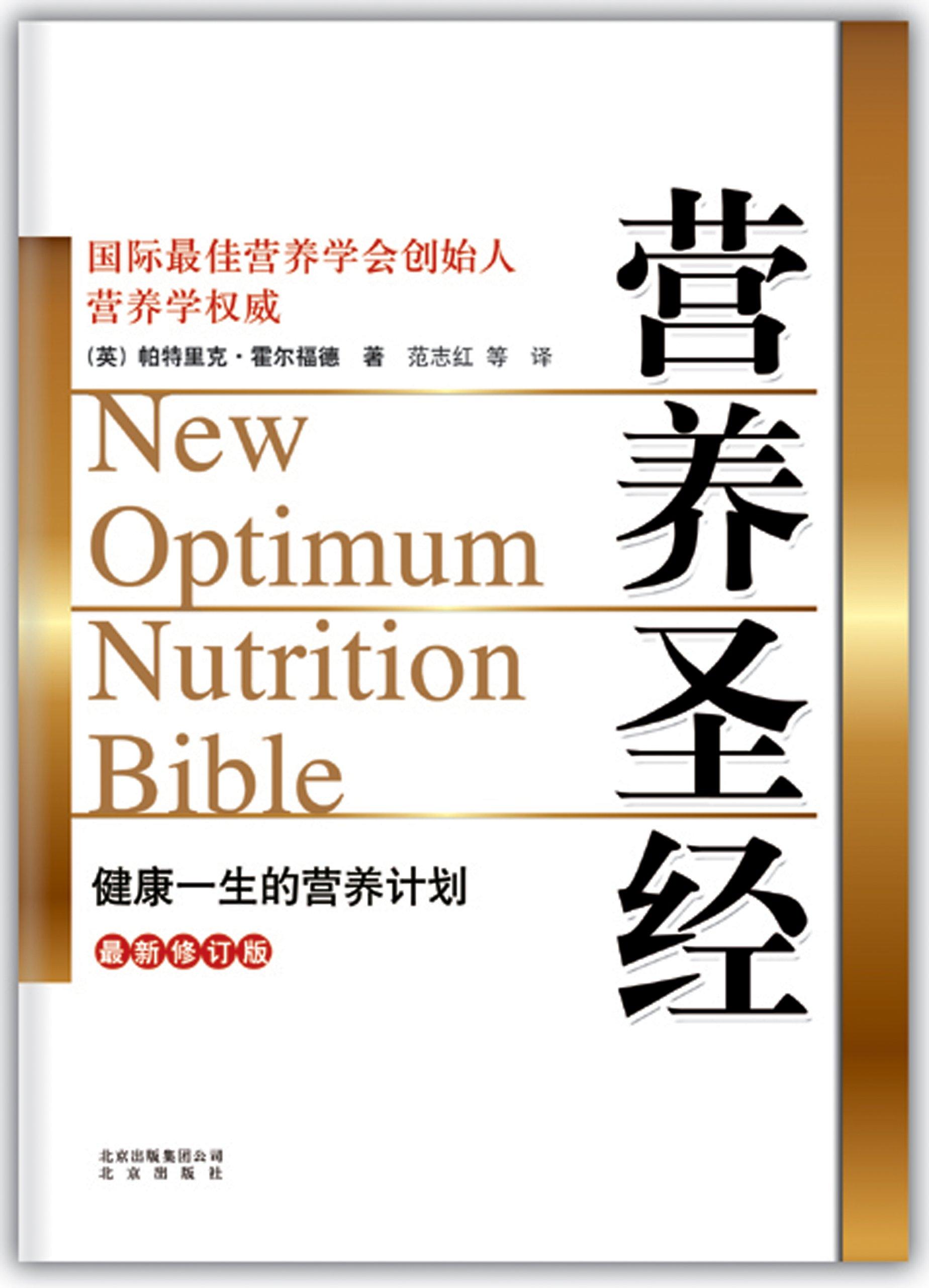 营养学入门书籍精选