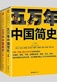 五萬年中國簡史(全二冊)(從頭一批智人踏上中華大地到20世紀,可能是時間跨度最長的中國史)