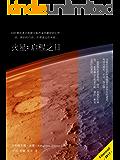 火星:启程之日(最后的庇护所埋藏着不该存在的谜团, 传闻与现实,不过一线之隔。)