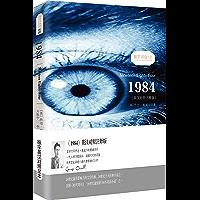 1984【英汉对照注释版】 (振宇书虫)