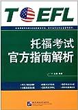 新东方·托福考试官方指南解析