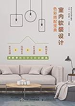 室内软装设计色彩搭配宝典(一本手把手教你软装配色技能的实用教程)