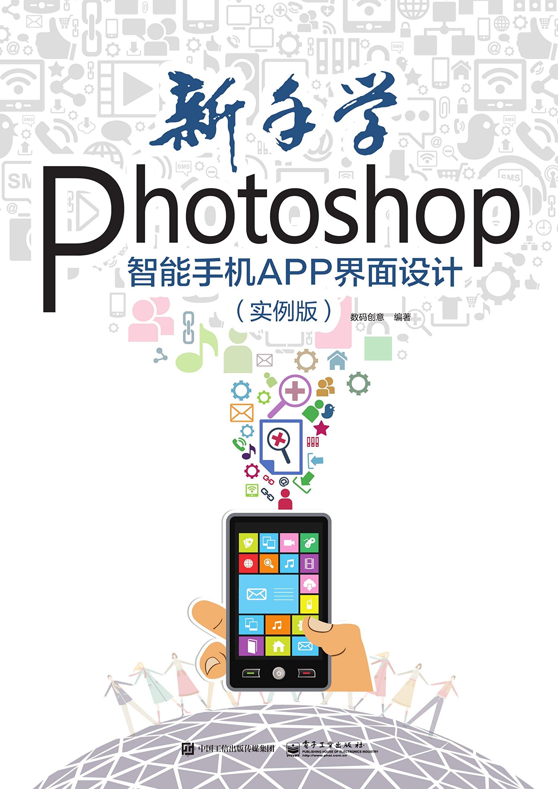 新手学Photoshop智能手机APP界面设计(实例版)