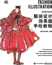 服装设计效果图手绘教程  (全彩)