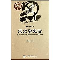 中国史话•思想学术系列:天文学史话