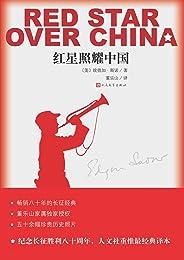 红星照耀中国(畅销600万册,教育部八年级(上)语文教科书名著导读指定书目)