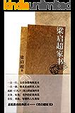 梁启超家书:揭秘梁启超家族纵横中国百年的立世之道