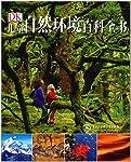 dk儿童自然环境百科全书图片