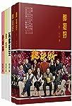 阿耐精选作品集(套装共5册)(《大江大河》《欢乐颂》《都挺好》原著作者精选集,包括都挺好、食荤者、不得往生、余生等。)