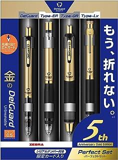 ZEBRA 自动铅笔 DelGuard 0.5 *五限定款 パーフェクトセット 金黑色