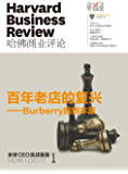 全球CEO实战复盘(第一季)(《哈佛商业评论》增刊)