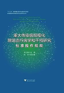 李兰娟院士著作 - 浙大重大传染病规模化现场流行病学和干预研究: 标准操作规程