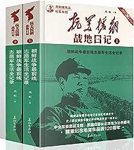 抗美援朝战地日记(全二册)(朝鲜战争著名战地记者西虹权威巨作!史上比较全面完整记录朝鲜战争第一线日记)