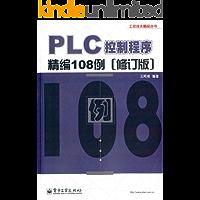 PLC控制程序精编108例(修订版) (工控技术精品丛书)