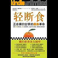 轻断食:正在横扫全球的瘦身革命(读客熊猫君出品。新版轻断食,火爆小红书,女神范冰冰力荐!远远不只让你瘦,更获得心灵的自由!)