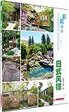 庭院设计:日式风格