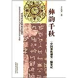 彝韵千秋:《中国彝族通史》编纂记