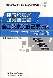 建筑给排水及采暖工程施工技术交底记录详解 (建筑工程施工技术交底记录详解系列)