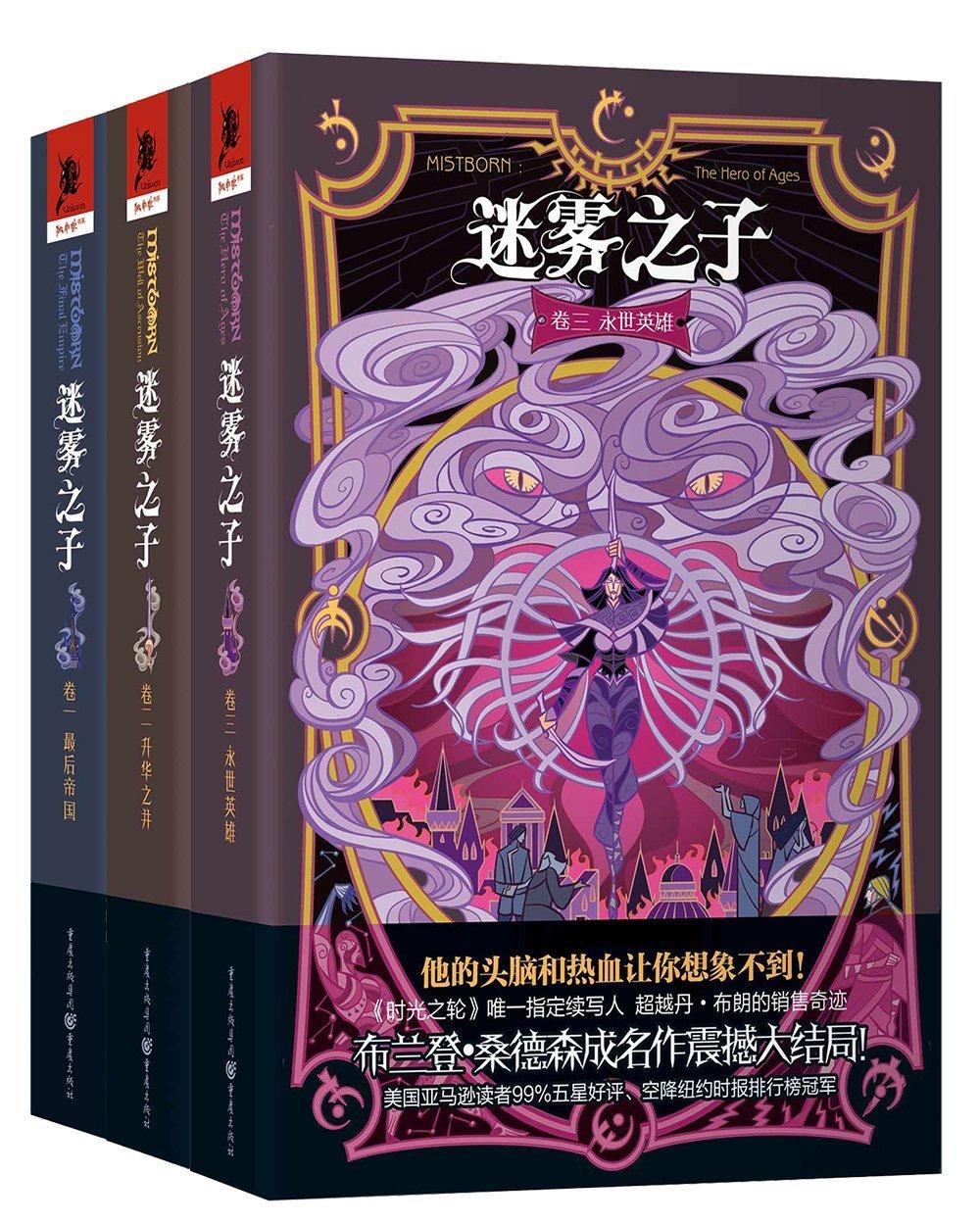 迷雾之子(套装共3册)