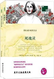 死魂灵  Dead souls(双语译林 买中文版送英文原版) (双语译林 壹力文库) (English Edition)