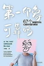 第一印象可靠吗:67个颠覆常识的心理学问题与解答 (人生解答书系列)