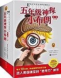 五年级神探小布朗(第一辑)(套装共10册)