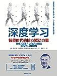 深度学习:智能时代的核心驱动力量(人工智能大牛作者,文科生都能读懂的人工智能)