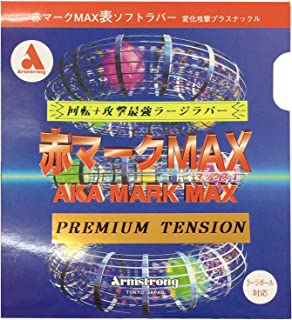 Armstrong 乒乓球 橡胶 红标 MAX 高级版 大用 日本制造 7955